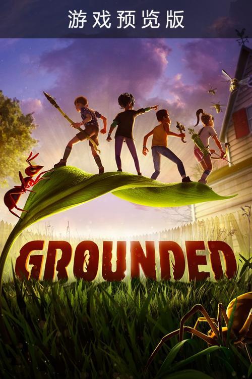 Grounded - 游戏预览版