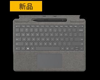 微软 Surface Pro 带超薄触控笔 2 的特制版专业键盘盖(适用 Pro 8 和 Pro X)