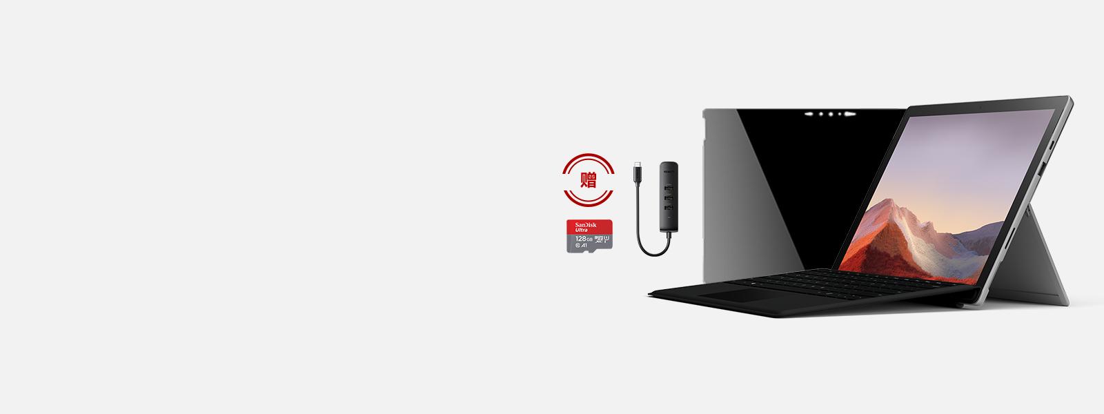 Surface Pro 7 键盘盖套餐