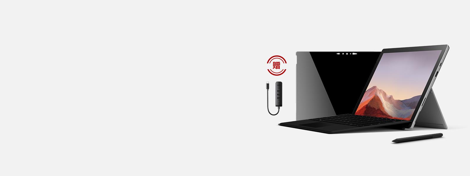 Surface Pro 7 全能套餐