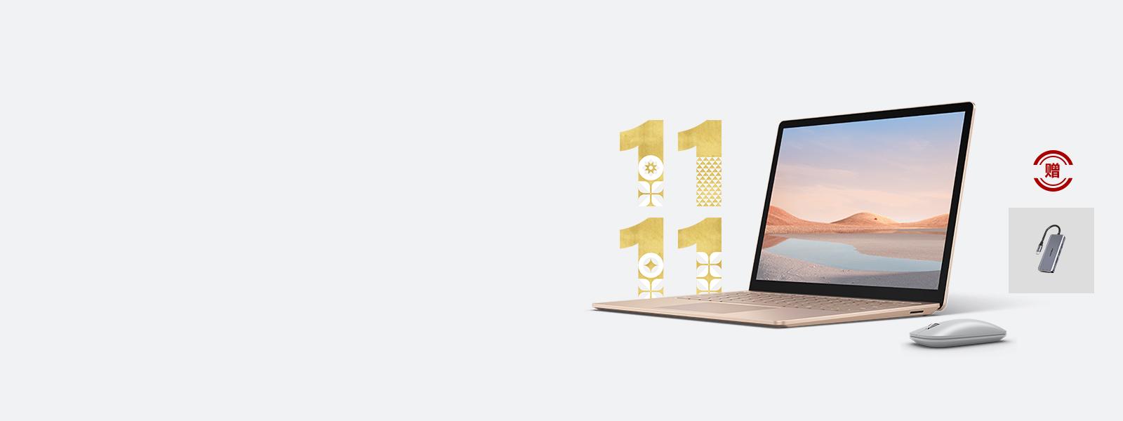 Surface Laptop 4 优选套餐