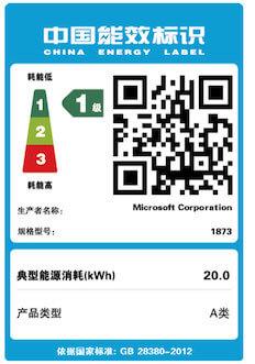 中国能效标识2