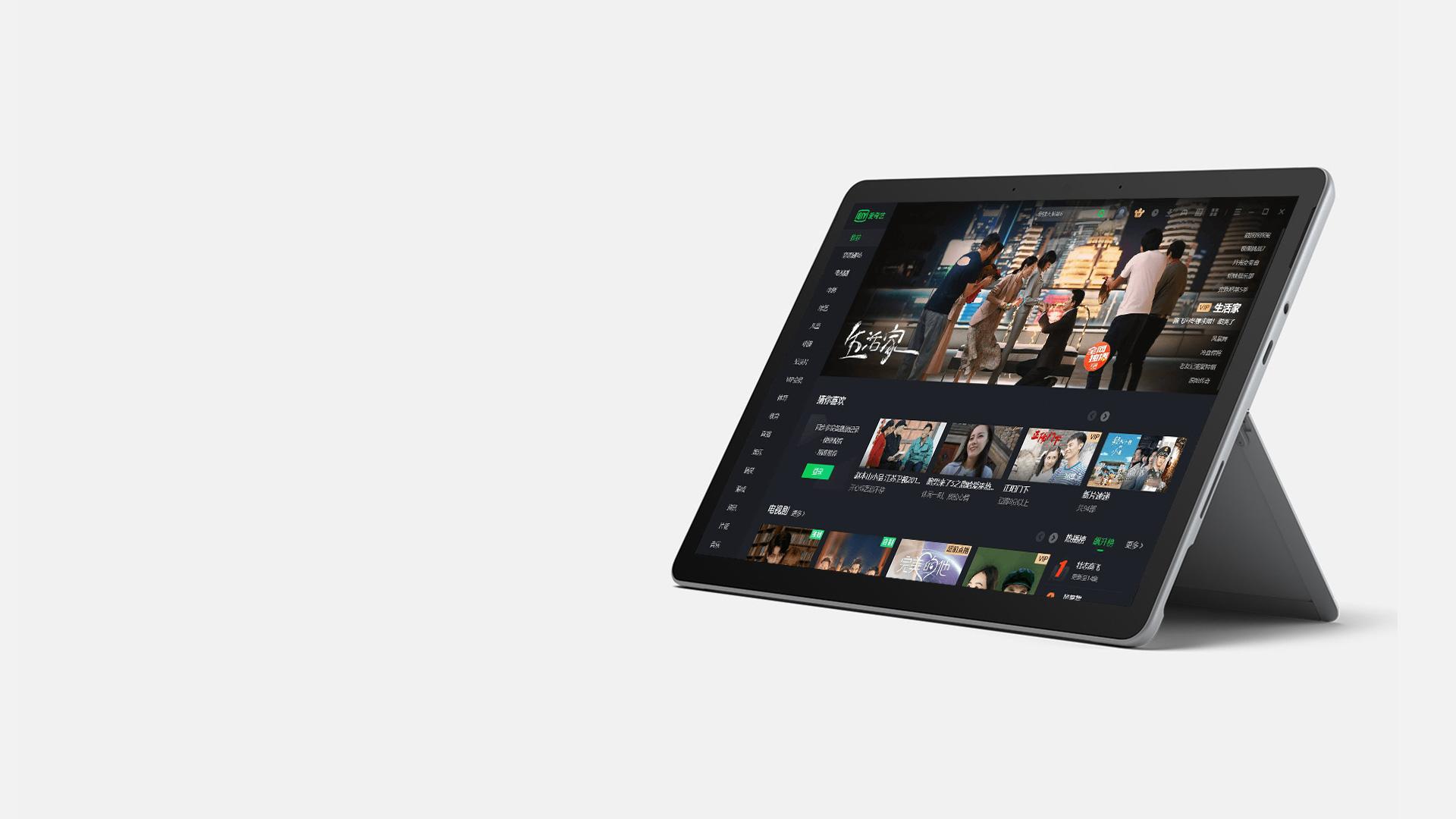 Surface Go 3 及一体式支架